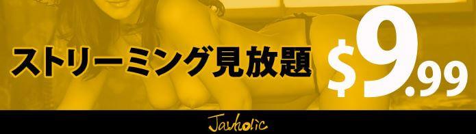 Javholic ストリーミング会員